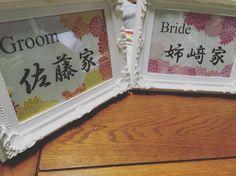 輩花嫁さんの〔可愛い受付サイン〕まとめ | marry[マリー]