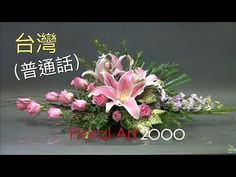 How to make a flower arrangement with roses tutorial - YouTube