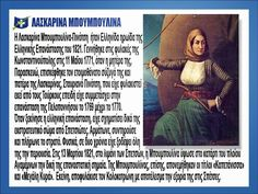 sofiaadamoubooks Greek History, Women In History, Ancient Greek Quotes, Greek Independence, Greek Warrior, Spring Activities, Kids And Parenting, Back To School, Kindergarten