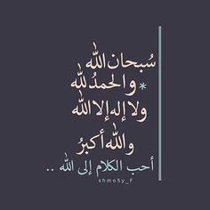 سبحان الله و الحمد لله و لا اله الا الله و الله اكبر !!!!