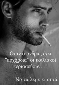 A@#&*:a ☺ Smart Quotes, Clever Quotes, Wise Quotes, Motivational Quotes, Funny Quotes, Big Words, Greek Words, Funny Greek, Live Laugh Love