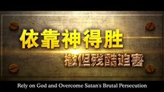 "【Almighty God】【The Church of Almighty God】【Eastern Lightning】Micro Film ""Rely on God and Overcome Satan's Brutal Persecution"""