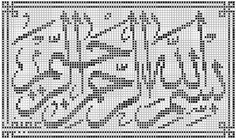 Islamic Cross Stitch: Bismillah Alrahman Alrahim