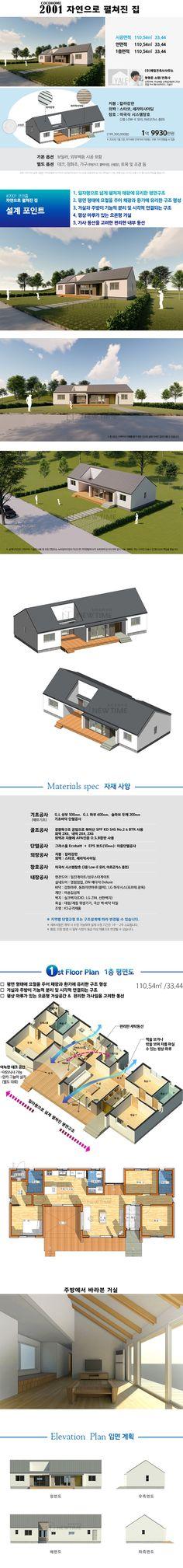 뉴타임하우징 Home Projects, House, Architecture, Home, Haus, House Projects, Houses, Homes