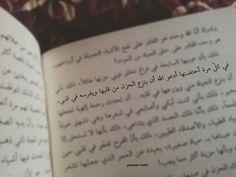 Jannah ~, jannnnah:   رفاه السيف - رئة واحدة