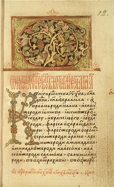 Шрифты и каллиграфия - Balto-Slavica