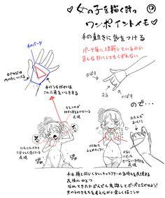 女の子を描く時のワンポイントメモ①~⑬ [12]