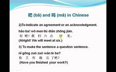 Mandarin Chinese-Lesson 75--吧 (bā) and 吗 (mā) in ChineseHi, my dear friends. I just update my Chinese language Learning program. Please check the new lesson!  http://youtu.be/g8VQCCB5R38 This lesson is about Chinese grammar---the usage of ba and ma in Chinese. You can find the text at: http://aboutthechineselanguage.blogspot.com/ If you have any questions about this lesson,please let me know. thanks!