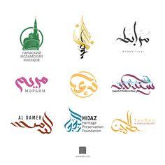 Arabic logo set 2015/1