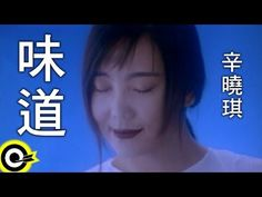 辛曉琪 Winnie Hsin【味道 Scent】Official Music Video