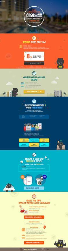 #2016년11월2주차 #인터파크투어 #해외호텔 박람회 www.interpark_com