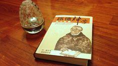 《路德神學--當代解讀》是一本以平易近人和富有牧者情的語言來將路德的思想再次演繹的作品。同時,作者也以路德的思想回應今日的一些課題,是一本難得的「路德神學手冊」。 #goodbookhk #taosheng #tph #好書共賞 #道聲 Martin Luther, Cover, Slipcovers
