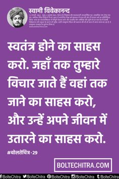Swami Vivekananda Quotes in Hindi with Images       Part 29