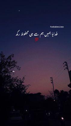 Poetry On Eyes, Soul Poetry, My Poetry, Poetry Quotes In Urdu, Best Urdu Poetry Images, Love Poetry Urdu, Mixed Feelings Quotes, Feelings Words, Poetry Feelings