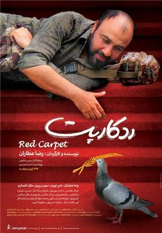 Red Carpet (directed by Reza Attaran) – iranian carpet living room Iranian Film, Most Beautiful Pictures, Cool Pictures, Painting Carpet, Patterned Carpet, Love Movie, Living Room Carpet, Cannes, In The Heights