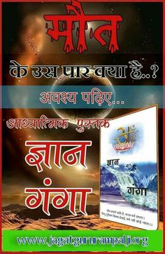Must read book ' Gyan Ganga ' Teacher Bible Verse, Teacher Quotes, Bible Verses, Hindu Quotes, Gita Quotes, Believe In God Quotes, Quotes About God, Spiritual Thoughts, Spiritual Quotes