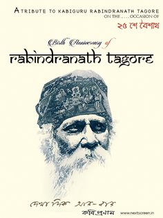 Rabindrajayanti Rabindranathtagore Rabindranath Tagore Birth Anniversary Gurudev Tagorebirthcongratulationscelebrations