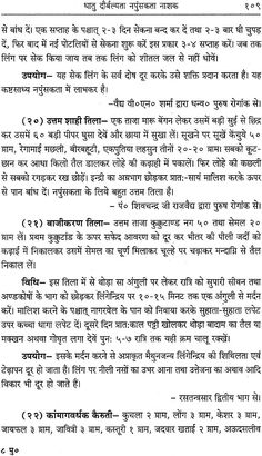 पुरुषत्व (काम शक्ति) के रोग एवं चिकित्सा: Diseases of Kama and Cure Vedic Mantras, Hindu Mantras, Men Health Tips, Good Health Tips, Ayurveda, Tiger Attack, Hindi Books, Aboriginal History, Home Health Remedies