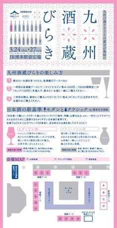 九州酒蔵びらき|JR博多シティ アミュプラザ博多