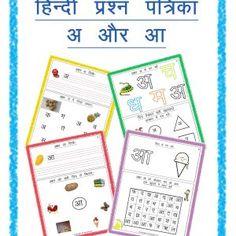Hindi Test Paper Letter A and Aa Nursery and Kindergarten 1 - EStudyNotes Free Printable Worksheets, Worksheets For Kids, Free Printables, Learn English, Web Development, Kindergarten, Preschool, Nursery, Pdf