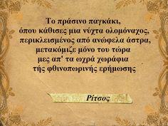 Ριτσος Say Word, Greek Quotes, Life Is Good, Poetry, Sayings, Words, Lyrics, Life Is Beautiful, Poetry Books