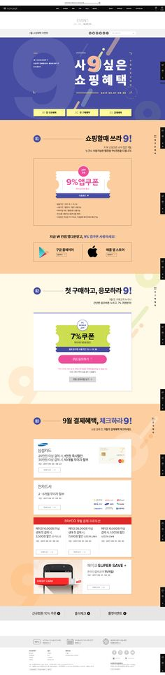 w컨셉 event promotion page