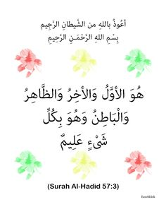 Dua Posters - Arabic text only - Page 2 Arabic Text, Daily Reminder, Poster Making, Corner, Posters, Education, Prints, Poster, Onderwijs