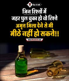 Life Truth Quotes, Karma Quotes, Life Lesson Quotes, Good Life Quotes, Reality Quotes, Motivational Picture Quotes, Inspirational Quotes Pictures, Chankya Quotes Hindi, Qoutes