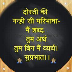 Suprabhat hindi suvichar  rotary ki nanhi si paribhasha roerians aur anns shabd manavta arth manavta bin roterians vyarth