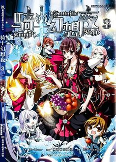 Manhua Vampire Sphere, Otaku Issues, Fantasy Heroes, Mary Sue, Cute Chibi, Light Novel, Best Couple, Illustrations And Posters, Manga To Read