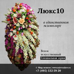 В «Мире венков» всегда в наличии элитные ритуальные венки на похороны в неповторимом дизайне.