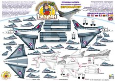 Paper model of the Eurofighter multi-role fighter