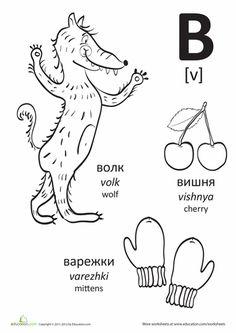 "Russian Alphabet: ""V"""
