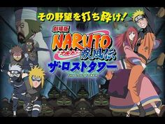 Naruto the Movie 4 : The Lost Tower Bahasa Indonesia Naruto Uzumaki, Lost Movie, Naruto The Movie, 4 Wallpaper, Movies 2014, Music Licensing, Movie Wallpapers, Soundtrack, Videogames
