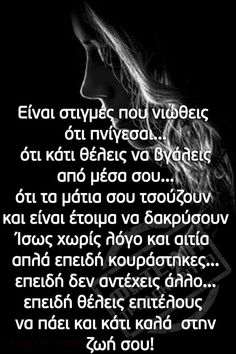 New Quotes, Wisdom Quotes, Inspirational Quotes, Greek Quotes, Wise Words, Texts, It Hurts, Poems, Thoughts