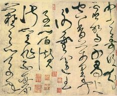 Intentionaly illegible or 'loose' calligraphy, by Zhang Xu, 800 CE. From the wikipedia article on asemic writing--writing that is abstract and does not convey meaning.