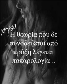 Best Quotes, Love Quotes, Feeling Loved Quotes, Religion Quotes, Bitch Quotes, Greek Quotes, Picture Quotes, New Me, Wisdom