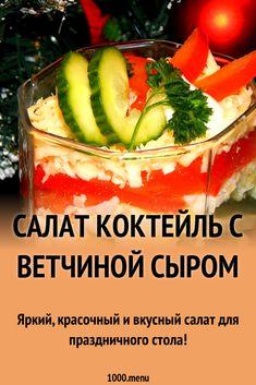 Яркий, красочный и вкусный салат для праздничного стола! #рецепты #еда #кулинария #мясо #салаты