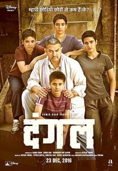 """New updates on Box Office collection of Aamir's Movie """"Dangal""""."""