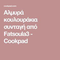 Αλμυρά κουλουράκια συνταγή από Fatsoula3 - Cookpad