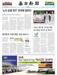 2014년 9월 25일 목요일 매일신문 1면