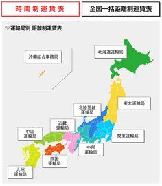 一般貨物自動車運送事業に係る標準的な運賃について | 全日本トラック協会