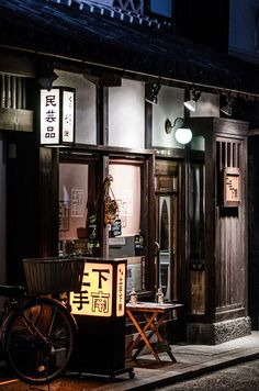 Shop in Historical Bikan Quarter ~ Kurashiki City, Japan