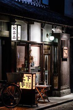 Shop in Historical Bikan Quarter ~ Kurashiki City, Japan