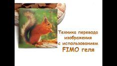 Мастер-класс: Техника перевода изображения с FIMO гелем из полимерной гл...