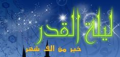 """""""The Night of Decree is better than a thousand months."""""""