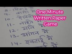 One minute paper pen game (Diwali special) Ladies Kitty Party Games, Kitty Games, Ladies Party, Teenage Party Games, Teenage Parties, Fun Games, Games To Play, Pens Game, Tambola Game