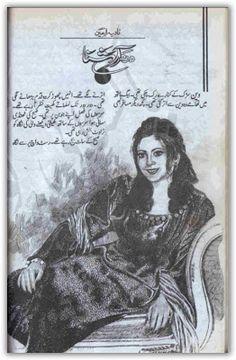 Dard Aashna novel by Nadia Amin-novelspk.com-