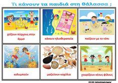 Το νέο νηπιαγωγείο που ονειρεύομαι : Τι κάνουν τα παιδιά το καλοκαίρι ; Πίνακες αναφοράς για το νηπιαγωγείο