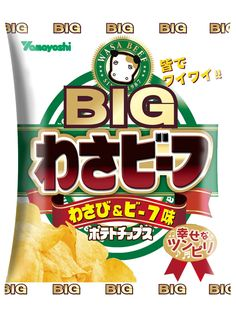 Amazon.co.jp: 山芳製菓 ポテトチップスBIGわさビーフ 113g×15袋: 食品・飲料・お酒 通販